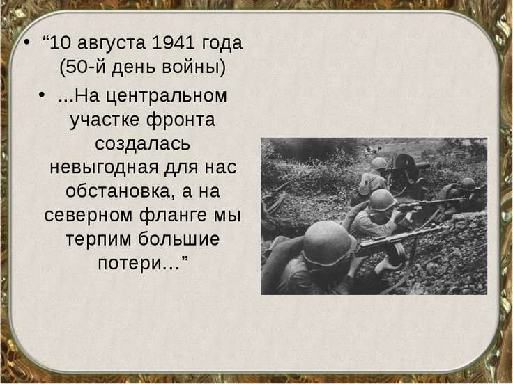 """""""10 августа 1941 года (50-й день войны) ...На центральном участке фронта созд..."""