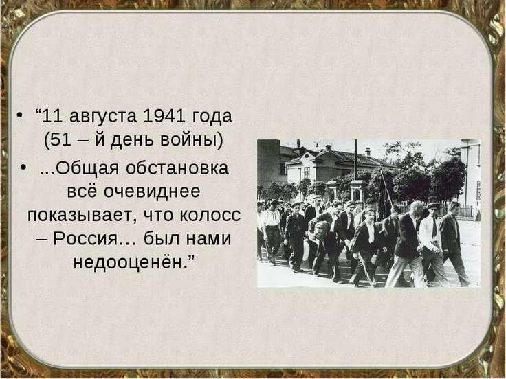 """""""11 августа 1941 года (51 – й день войны) ...Общая обстановка всё очевиднее п..."""