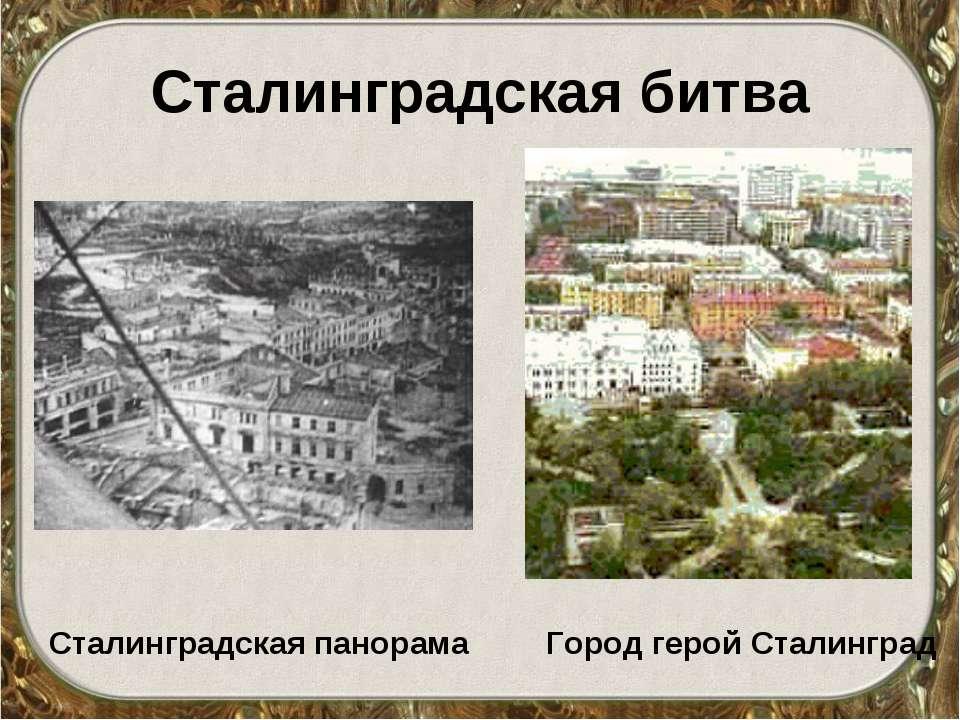 Сталинградская битва Сталинградская панорама Город герой Сталинград