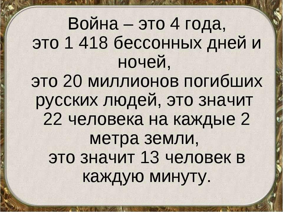 Война – это 4 года, это 1 418 бессонных дней и ночей, это 20 миллионов погибш...