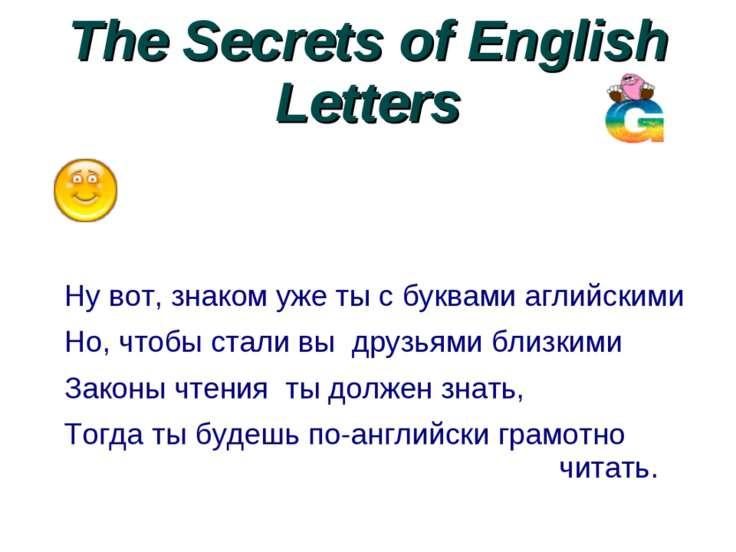 The Secrets of English Letters Ну вот, знаком уже ты с буквами аглийскими Но,...