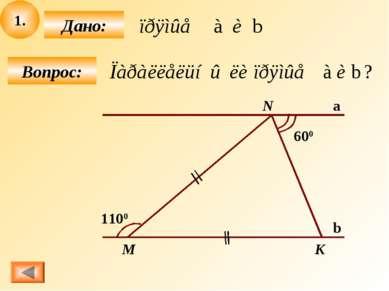 1. Вопрос: Дано: 600 1100 M N K a b