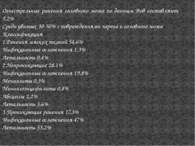 Огнестрельные ранения головного мозга по данным Вов составляют 5,2% Среди уби...