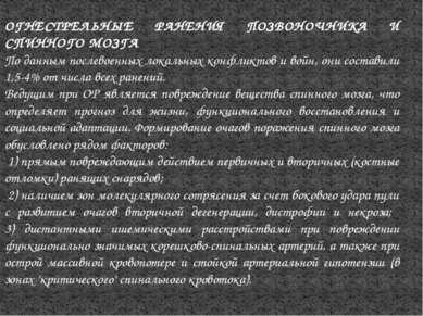 ОГНЕСТРЕЛЬНЫЕ РАНЕНИЯ ПОЗВОНОЧНИКА И СПИННОГО МОЗГА По данным послевоенных ло...
