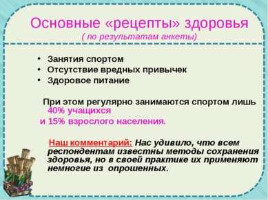 Основные «рецепты» здоровья ( по результатам анкеты) Занятия спортом Отсутств...