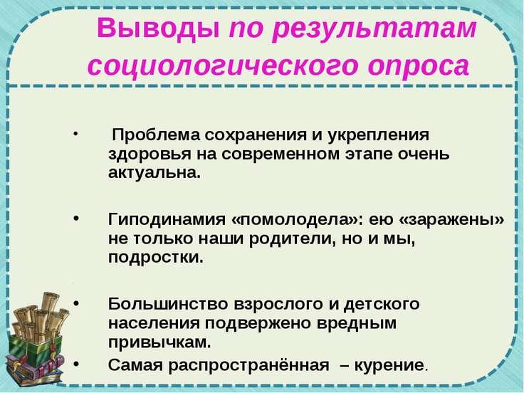 Выводы по результатам социологического опроса Проблема сохранения и укреплени...