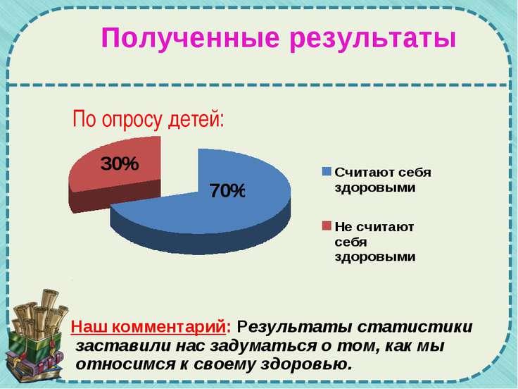 Полученные результаты Наш комментарий: Результаты статистики заставили нас за...