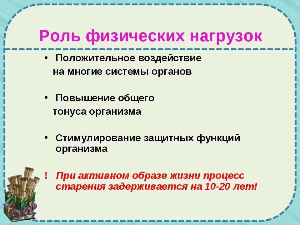 Роль физических нагрузок Положительное воздействие на многие системы органов ...