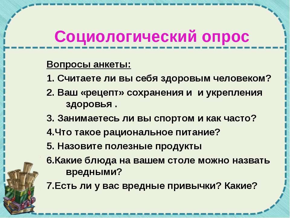 Социологический опрос Вопросы анкеты: 1. Считаете ли вы себя здоровым человек...