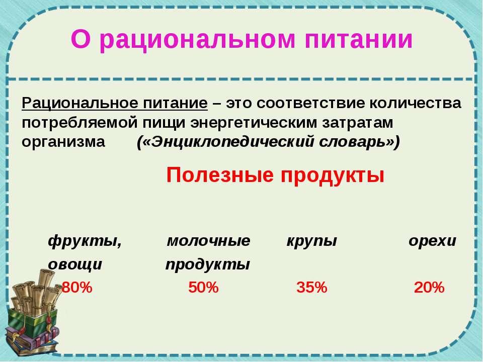 О рациональном питании фрукты, молочные крупы орехи овощи продукты 80% 50% 35...