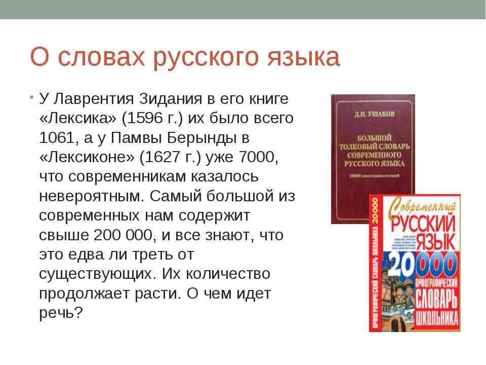 О словах русского языка У Лаврентия Зидания в его книге «Лексика» (1596 г.) и...