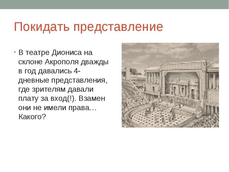 Покидать представление В театре Диониса на склоне Акрополя дважды в год давал...