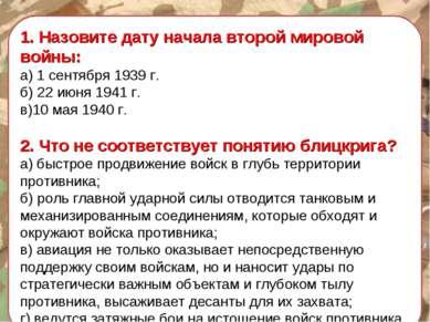 1. Назовите дату начала второй мировой войны: а) 1 сентября 1939 г. б) 22 июн...
