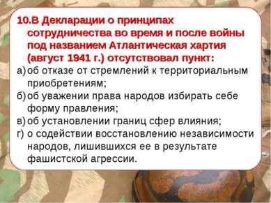 10.В Декларации о принципах сотрудничества во время и после войны под названи...