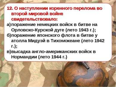 12. О наступлении коренного перелома во второй мировой войне свидетельствовал...