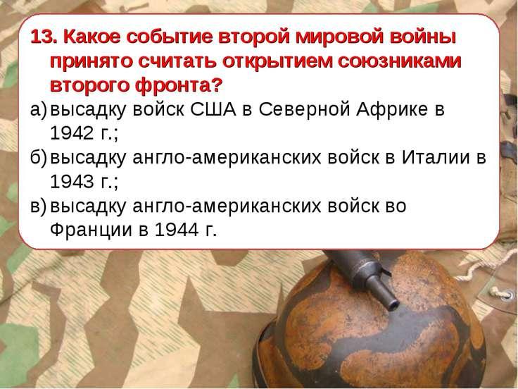 13. Какое событие второй мировой войны принято считать открытием союзниками в...