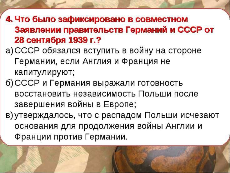 4. Что было зафиксировано в совместном Заявлении правительств Германий и СССР...