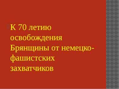 К 70 летию освобождения Брянщины от немецко-фашистских захватчиков