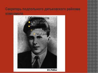 Секретарь подпольного дятьковского райкома комсомола