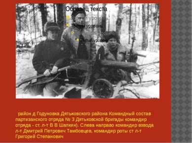 район д Годуновка Дятьковского района Командный состав партизанского отряда №...