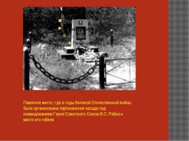 Памятное место, где в годы Великой Отечественной войны была организована парт...