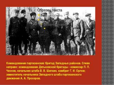 Командование партизанских бригад Западных районов. Слева направо: командовани...