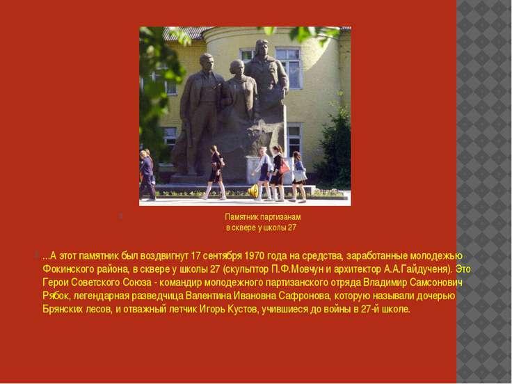 Памятник партизанам в сквере у школы 27 ...А этот памятник был воздвигнут 17 ...