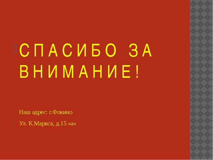 С П А С И Б О З А В Н И М А Н И Е ! Наш адрес: г.Фокино Ул. К.Маркса, д.15 «а»