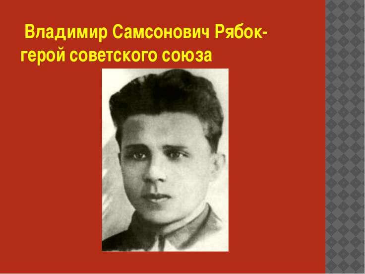 Владимир Самсонович Рябок- герой советского союза