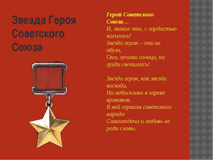Звезда Героя Советского Союза Герой Советского Союза… И, звание это, с гордос...
