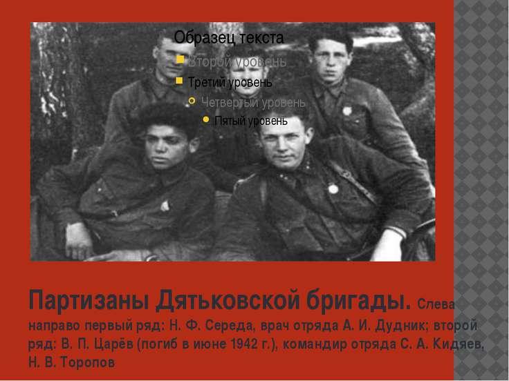Партизаны Дятьковской бригады. Слева направо первый ряд: Н. Ф. Середа, врач о...