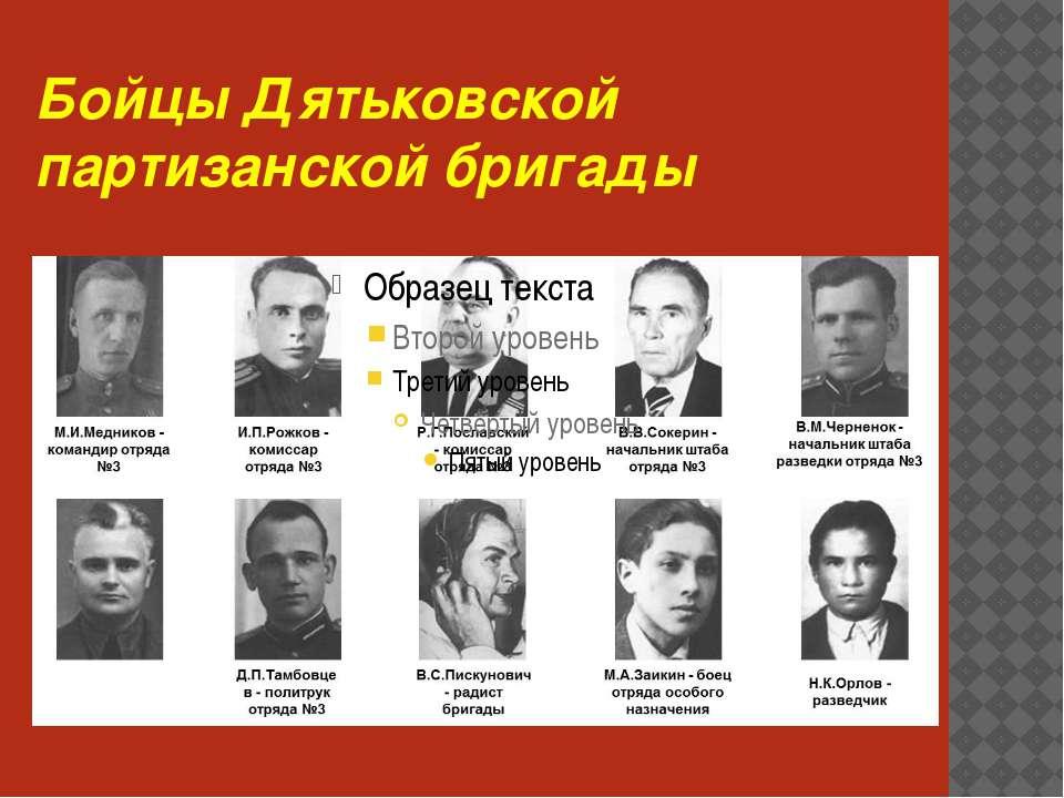 Бойцы Дятьковской партизанской бригады