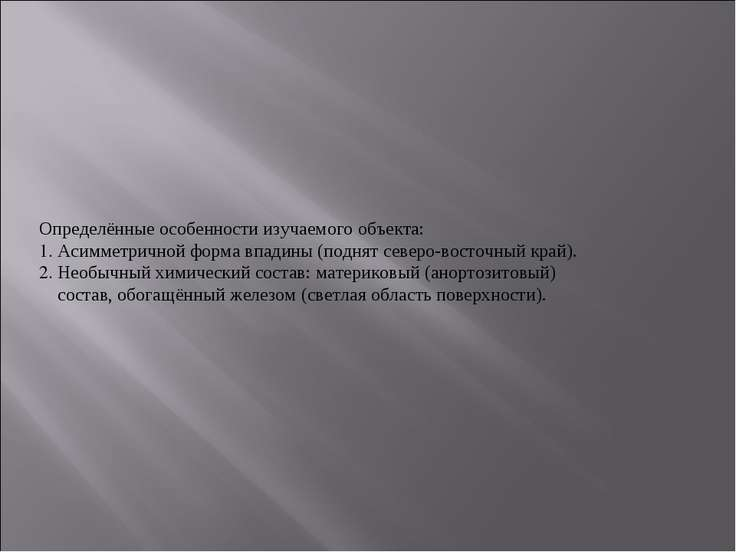 Определённые особенности изучаемого объекта: 1. Асимметричной форма впадины (...