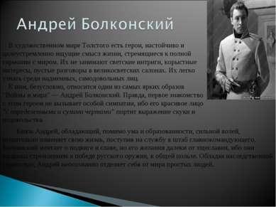 * В художественном мире Толстого есть герои, настойчиво и целеустремленно ищу...