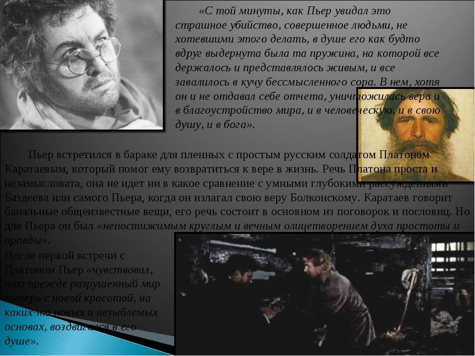 «С той минуты, как Пьер увидал это страшное убийство, совершенное людьми, не ...