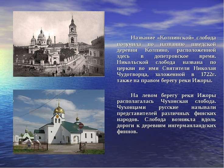 Название «Колпинской» слобода получила по названию шведской деревни Колпино, ...