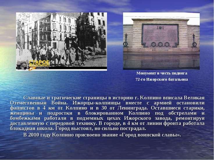 Славные и трагические страницы в историю г. Колпино вписала Великая Отечестве...
