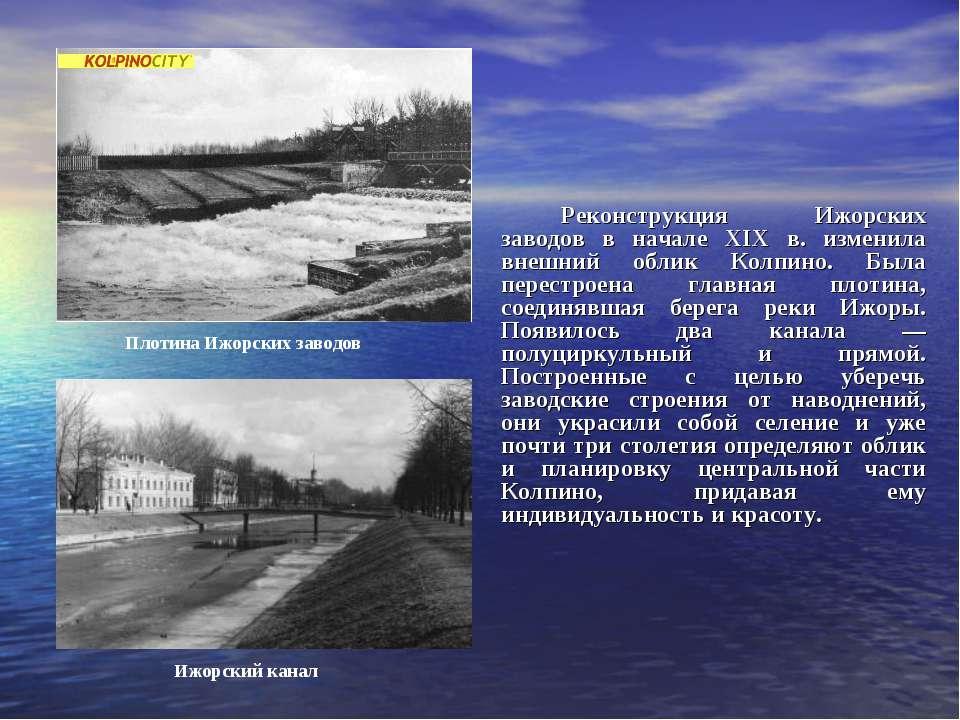 Реконструкция Ижорских заводов в начале XIX в. изменила внешний облик Колпино...