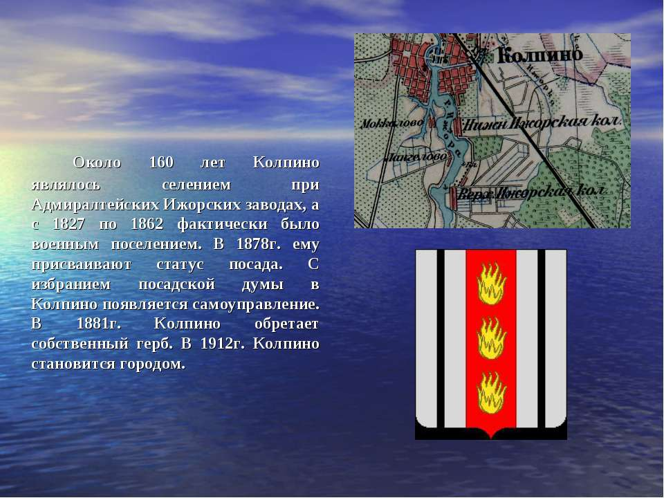 Около 160 лет Колпино являлось селением при Адмиралтейских Ижорских заводах, ...