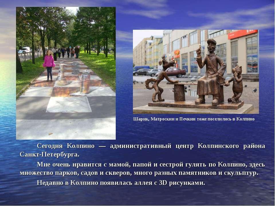Сегодня Колпино — административный центр Колпинского района Санкт-Петербурга....
