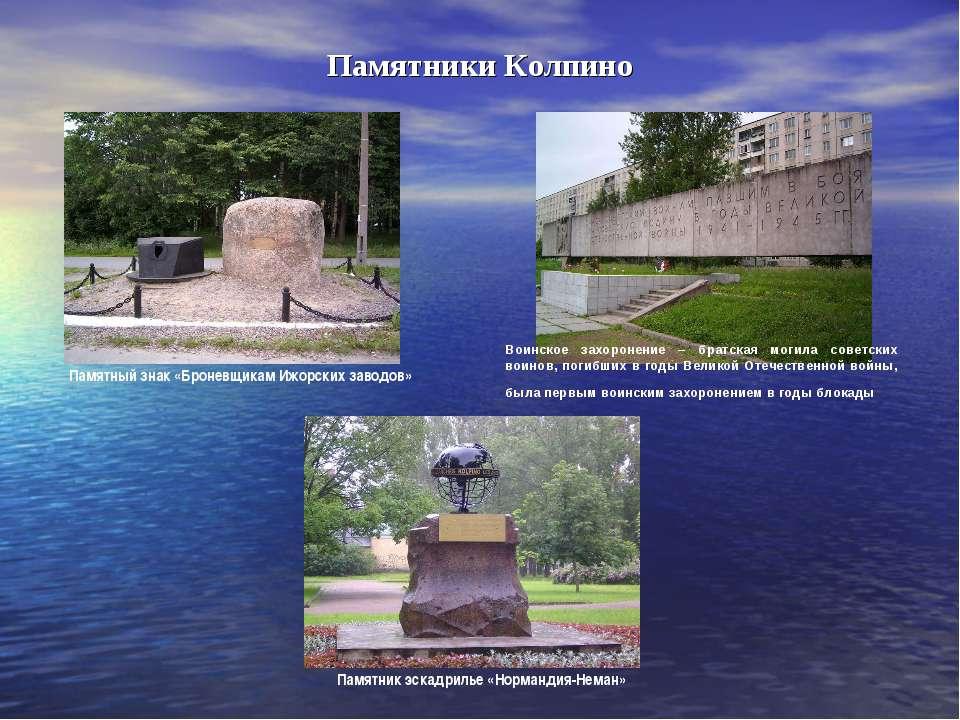 Памятники Колпино Воинское захоронение – братская могила советских воинов, по...