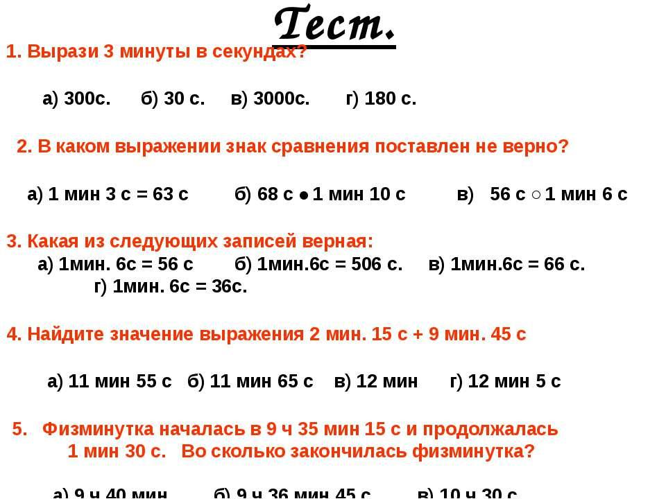 Тест. 1. Вырази 3 минуты в секундах? а) 300с. б) 30 с. в) 3000с. г) 180 с. 2....