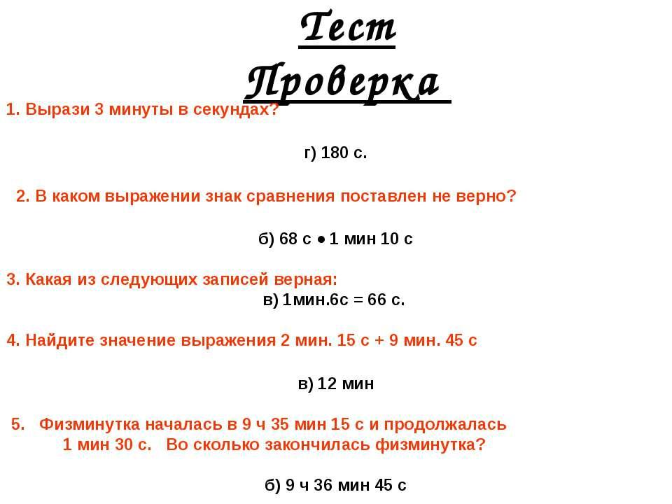 Тест Проверка 1. Вырази 3 минуты в секундах? г) 180 с. 2. В каком выражении з...