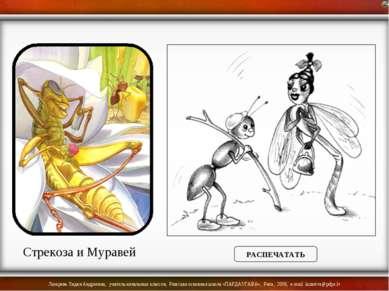 Стрекоза и Муравей РАСПЕЧАТАТЬ Лазарева Лидия Андреевна, учитель начальных кл...