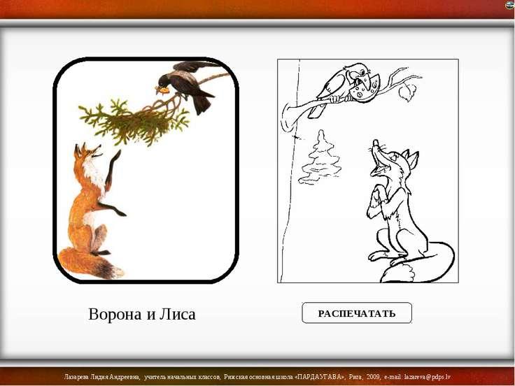 РАСПЕЧАТАТЬ Ворона и Лиса Лазарева Лидия Андреевна, учитель начальных классов...
