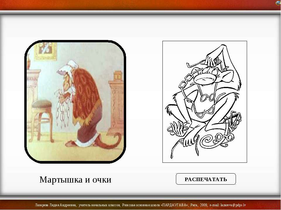 Мартышка и очки РАСПЕЧАТАТЬ Лазарева Лидия Андреевна, учитель начальных класс...