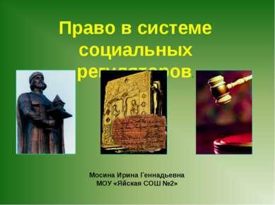 Право в системе социальных регуляторов. Мосина Ирина Геннадьевна МОУ «Яйская ...