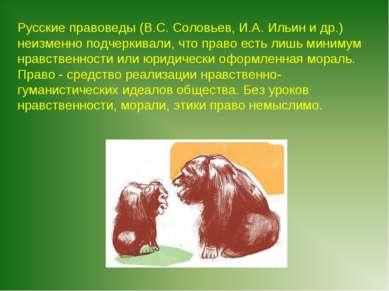 Русские правоведы (В.С. Соловьев, И.А. Ильин и др.) неизменно подчеркивали, ч...
