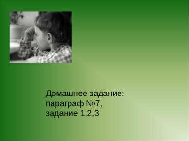 Домашнее задание: параграф №7, задание 1,2,3