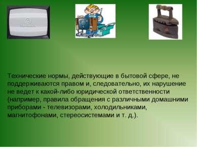 Технические нормы, действующие в бытовой сфере, не поддерживаются правом и, с...